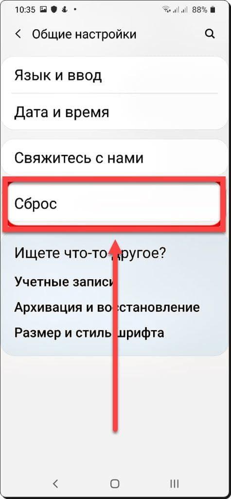 Вкладка Сброс на Андроид