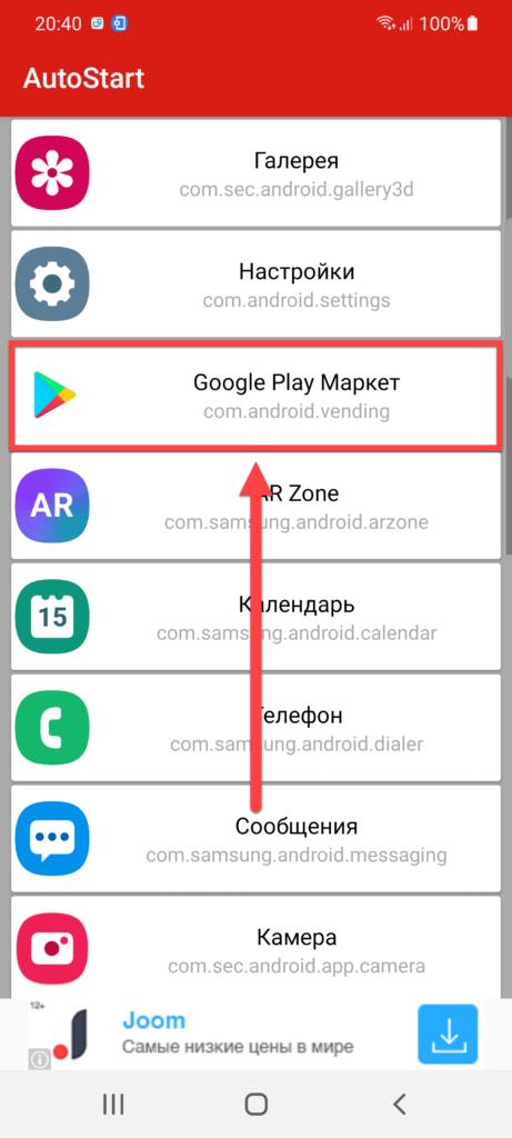 Приложение Auto Start No Root Required выбор приложения для автозагрузки