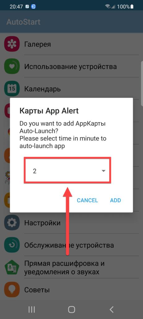 Приложение AutoStart Андроид выбор программы и таймер