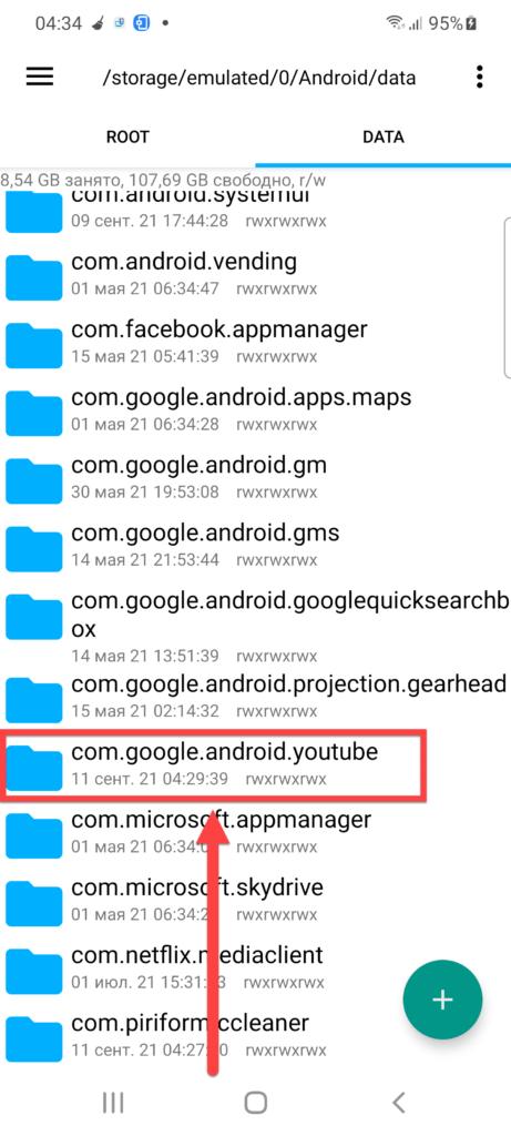 Каталог google.android.youtube на Андроиде