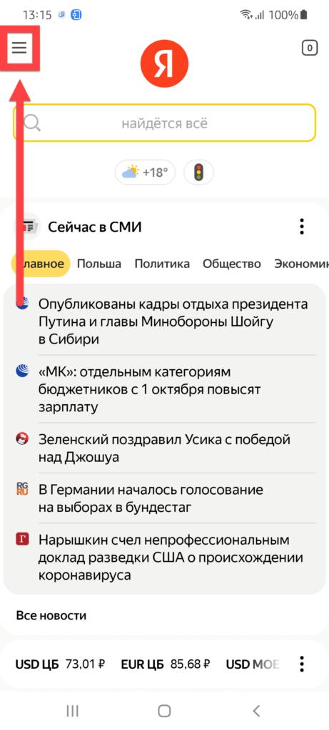 Яндекс приложение Андроид - Меню в приложении