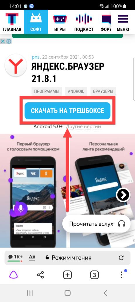 Яндекс браузер установить на Андроиде установить с сайта