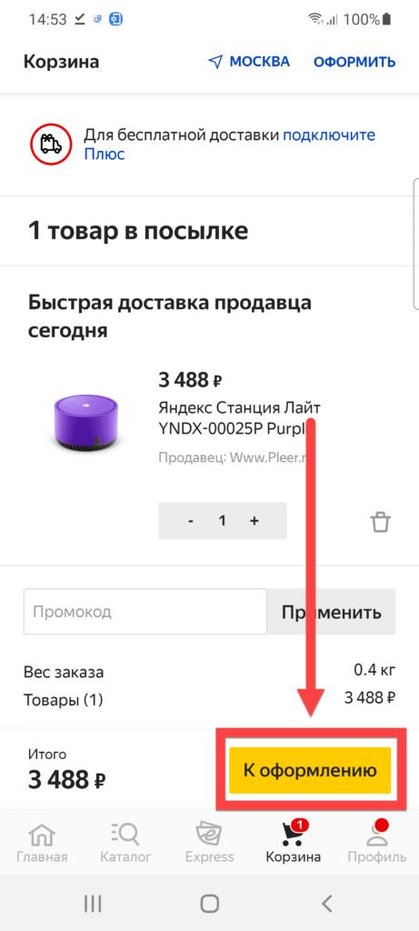 Яндекс.Маркет Андроид вкладка К оформлению