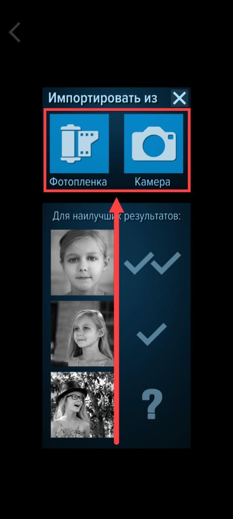 Приложение Mug Life Андроид указываем путь к фото