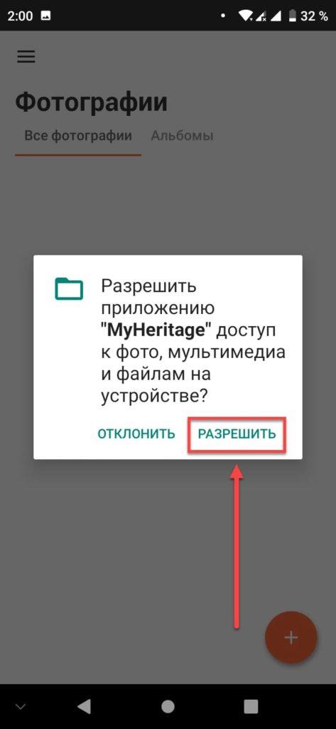 Приложение MyHeritage доступ к файловой системе