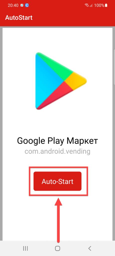 Приложение Auto Start No Root Required вкладка Auto Start