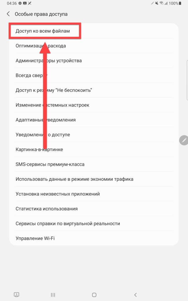 Lucky Patcher Android - Доступ ко всем файлам