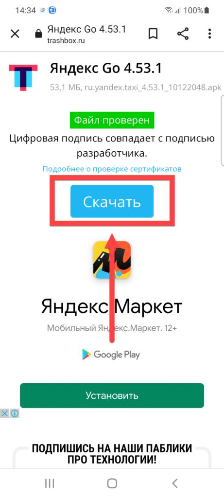 Яндекс.Такси Андроид скачать со стороннего сайта