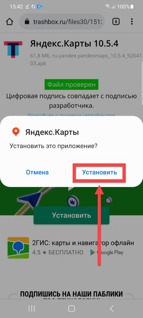 Яндекс.Карты Андроид установить
