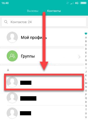 Установка рингтона на Сяоми - нажимаем имя пользователя