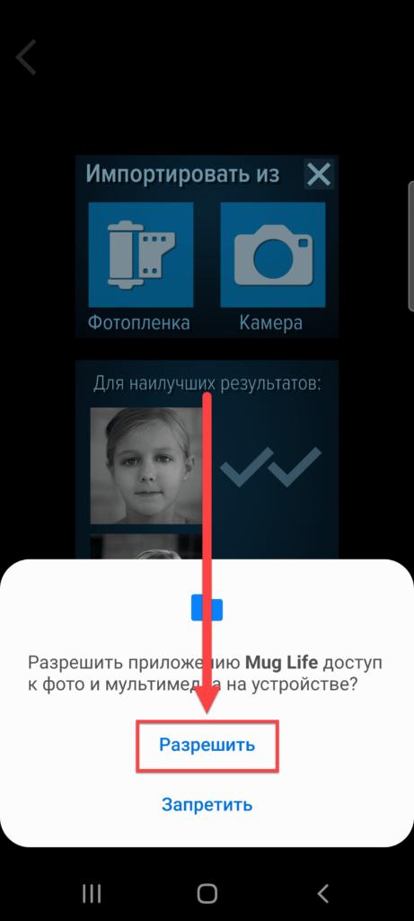Приложение Mug Life Андроид предоставление прав