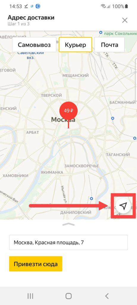 Яндекс.Маркет Андроид вкладка - Адрес доставки