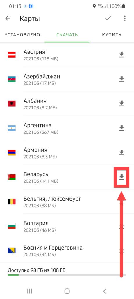 Навител Андроид - Карты регионов