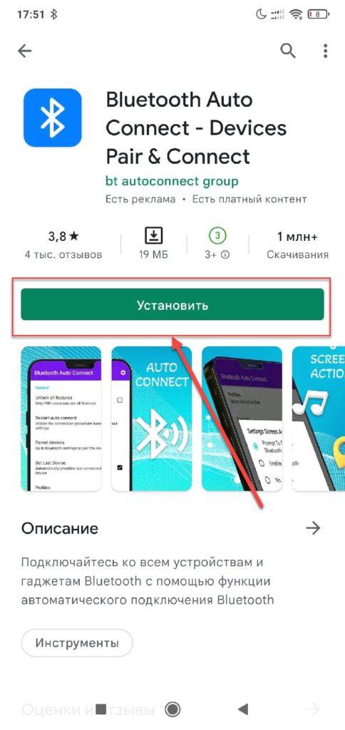 Bluetooth Auto Connect Андроид установить