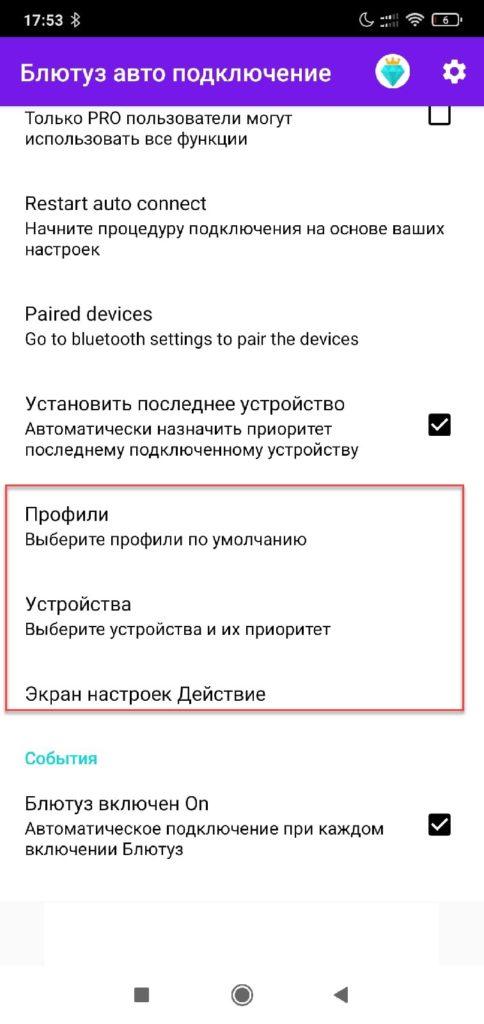 Bluetooth Auto Connect настройки