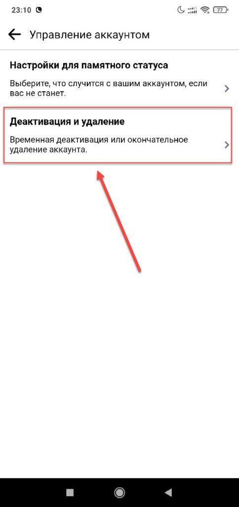 Facebook Андроид Деактивация и удаление