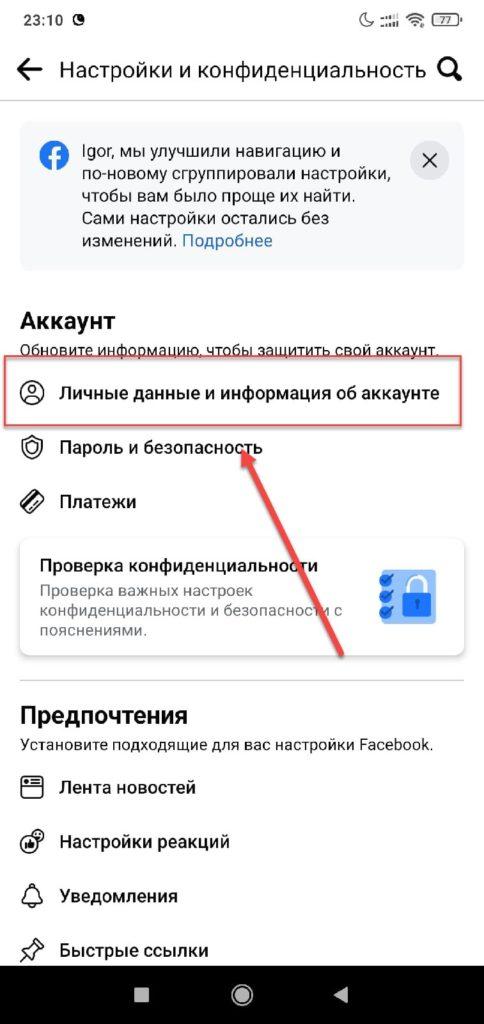 Facebook Андроид Личные данные и информация
