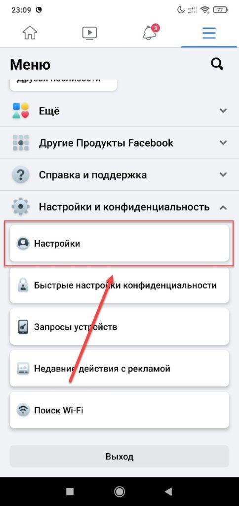 Facebook Андроид Настройки