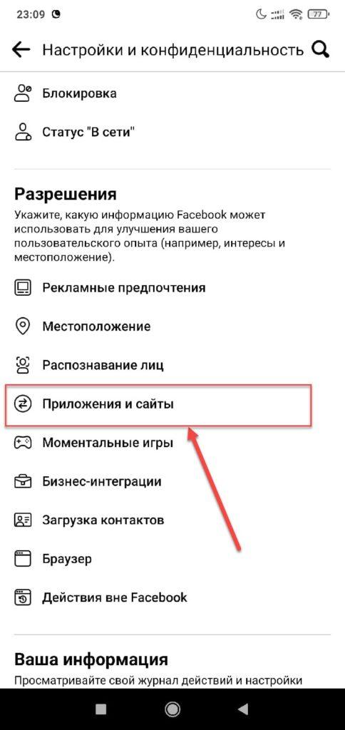 Facebook Андроид Приложения и сайты