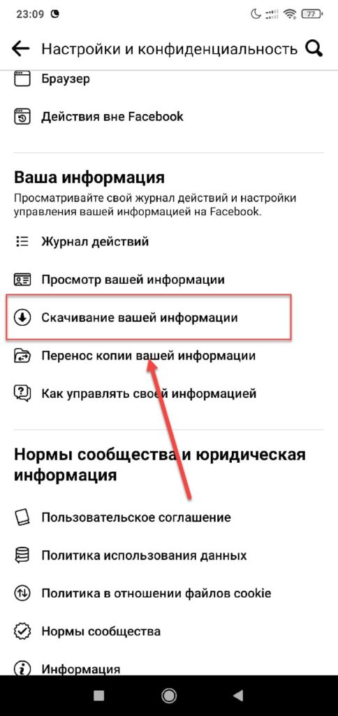 Facebook Андроид Скачивание вашей информации