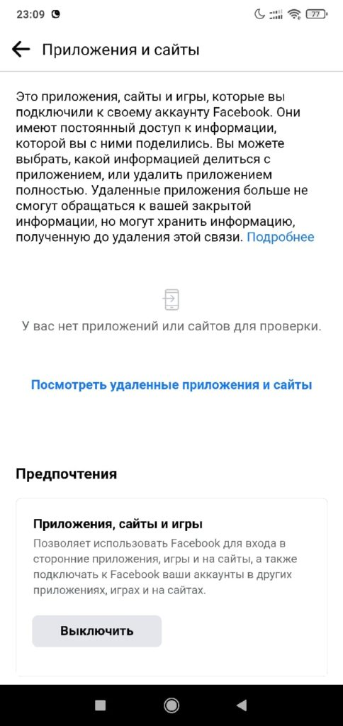 Facebook Андроид Список приложений и сайтов