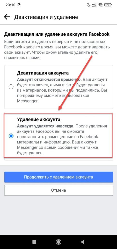 Facebook Андроид Удаление аккаунта