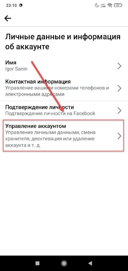 Facebook Андроид Управление аккаунтом