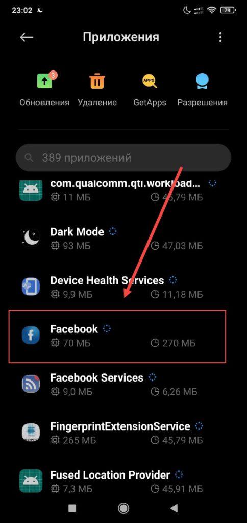 Facebook в списке приложений на Андроиде