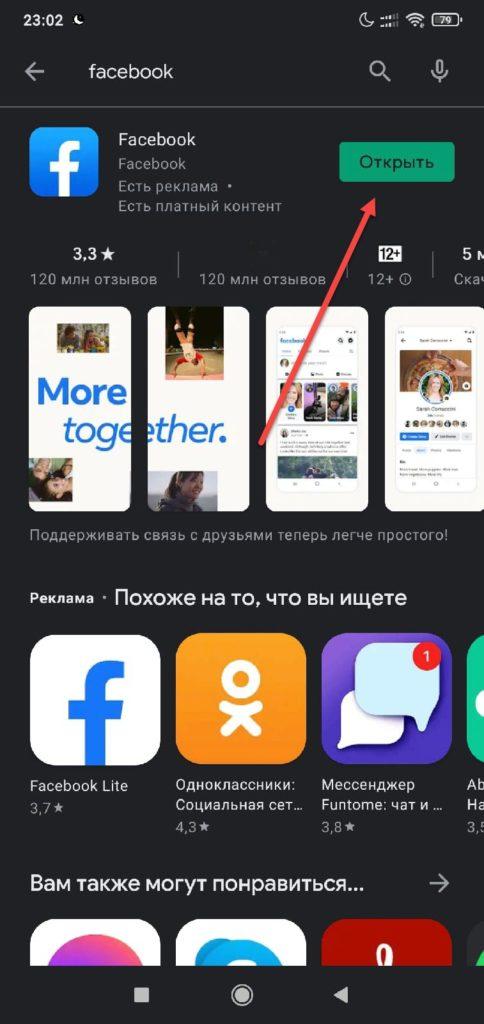 Facebook на Андроиде в Play Маркете