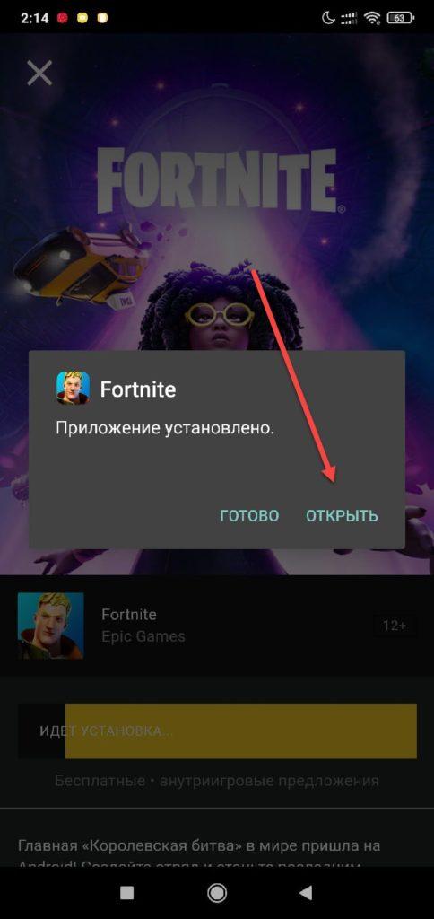 Fortnite установлен на Андроиде
