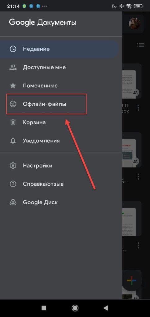 Google Документы Андроид Офлайн файлы