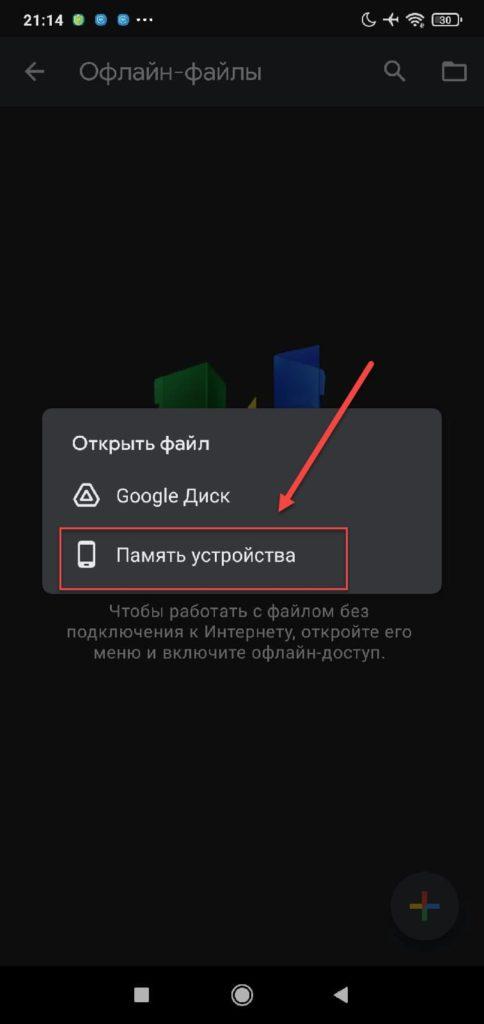 Google Документы Андроид Память устройства