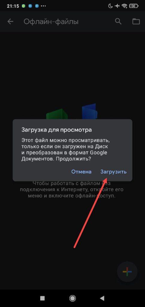 Google Документы Андроид загрузка файла в облако