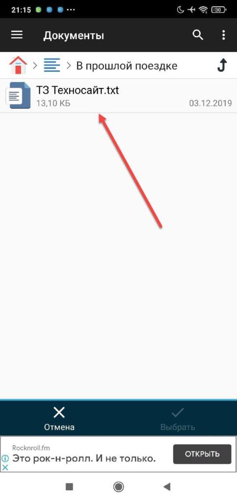 Google Документы Андроид конкретный документ ворд