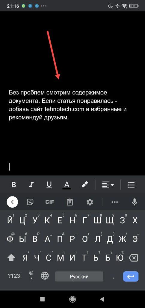 Google Документы Андроид открытый документ
