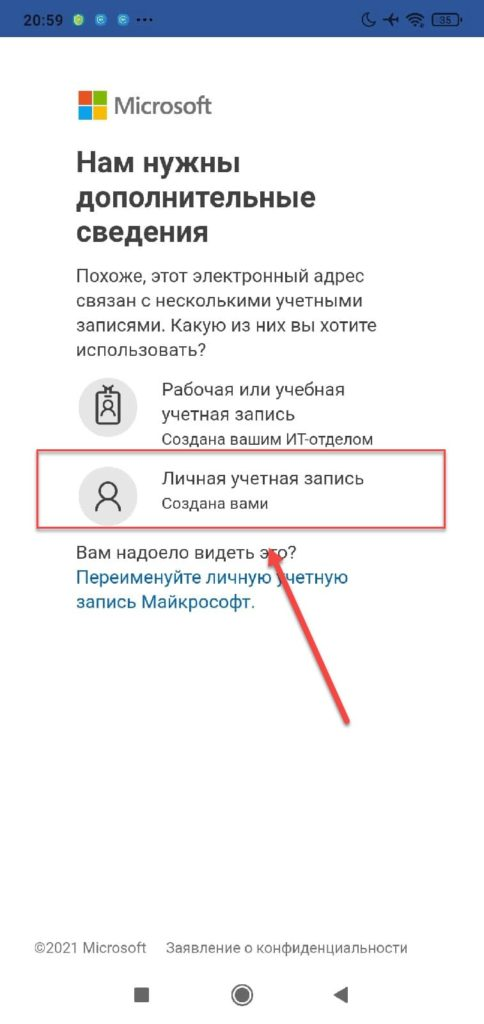 Microsoft Word Android Личная учетная запись