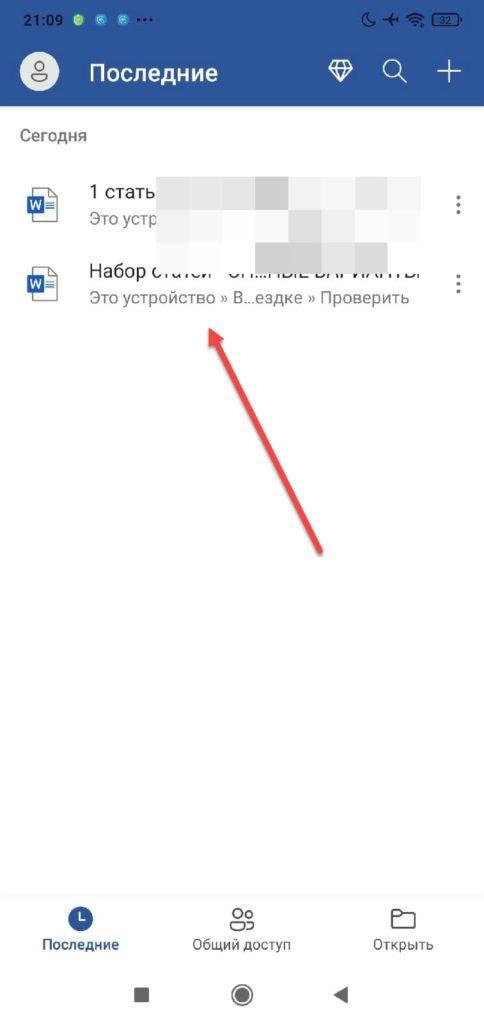 Microsoft Word Android нажать на документ