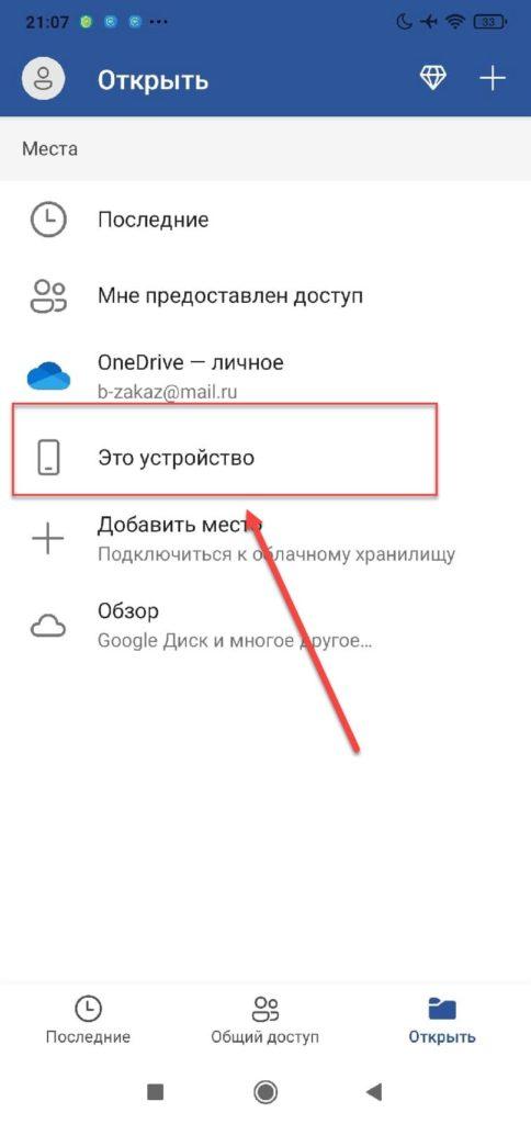 Microsoft Word Android открыть документ