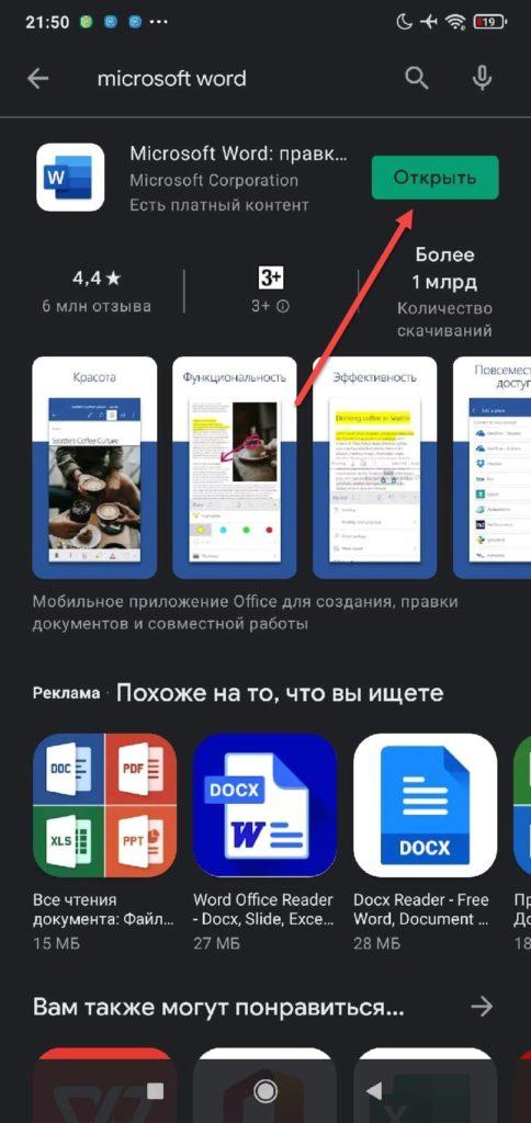 Microsoft Word Android открыть