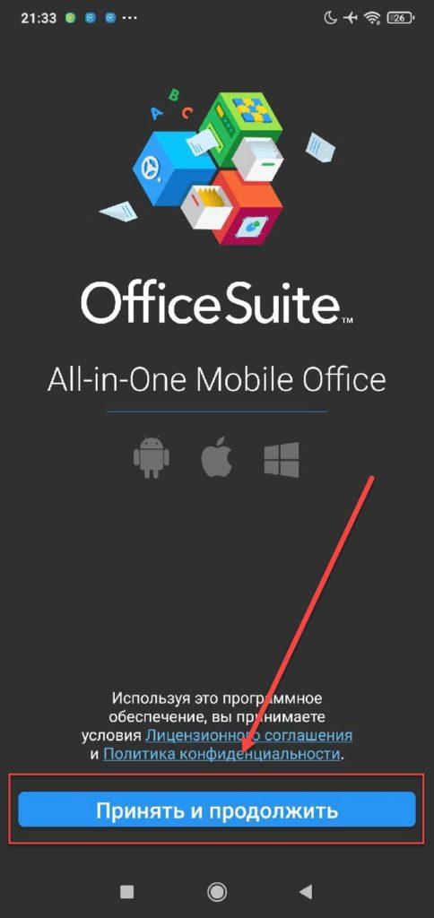 OfficeSuite Android Принять и продолжить