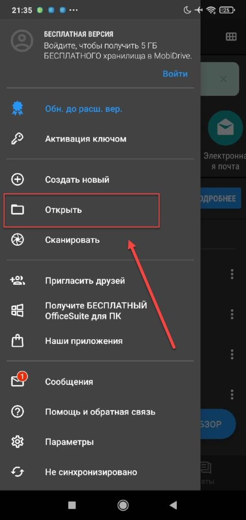 OfficeSuite Android вкладка Открыть