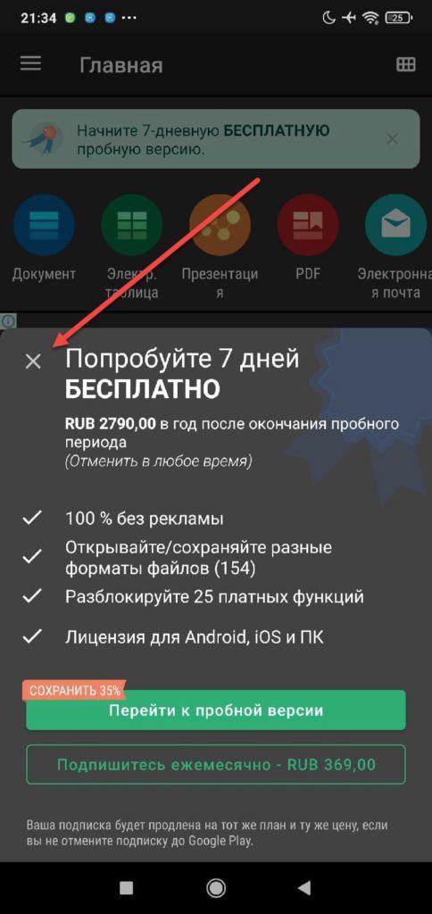 OfficeSuite Android закрыть версию
