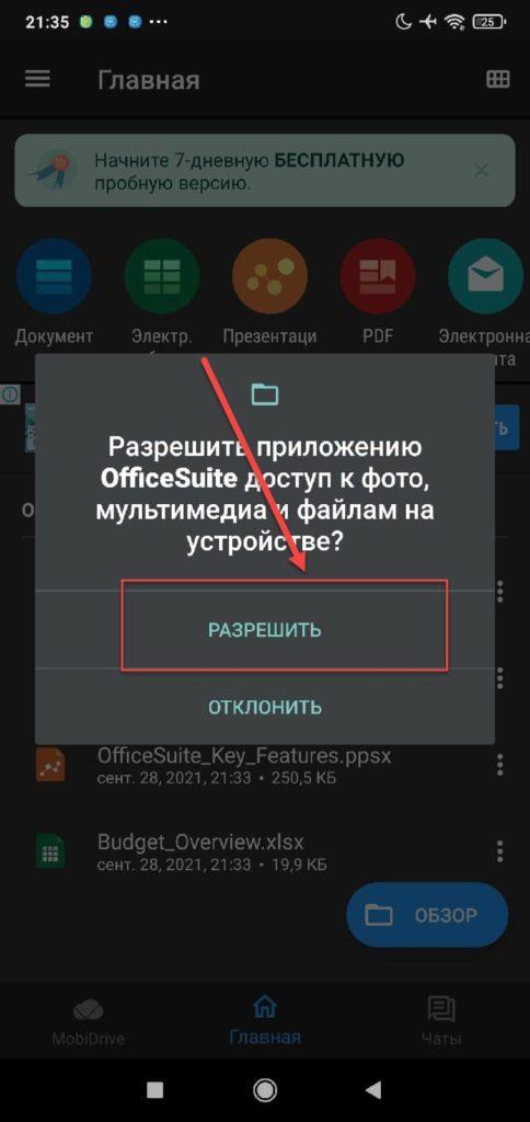 OfficeSuite Android предоставление прав