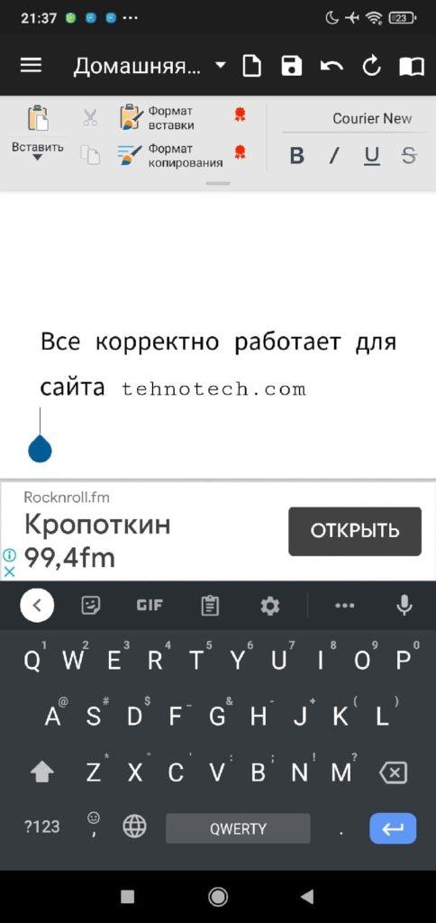 OfficeSuite Android просмотр документа
