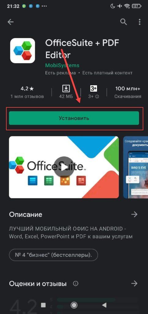 OfficeSuite Android установить