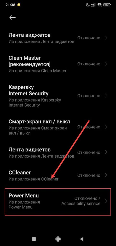 Power Menu в списке сервисов Андроида