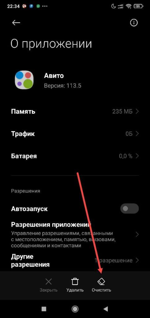Авито в списке приложений Андроид - очистить