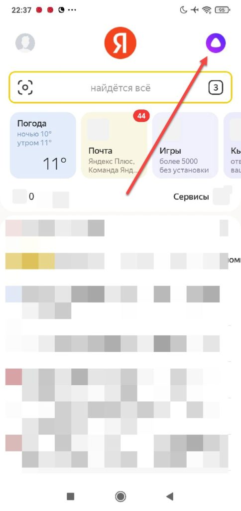Алиса в Яндексе нажать на иконку