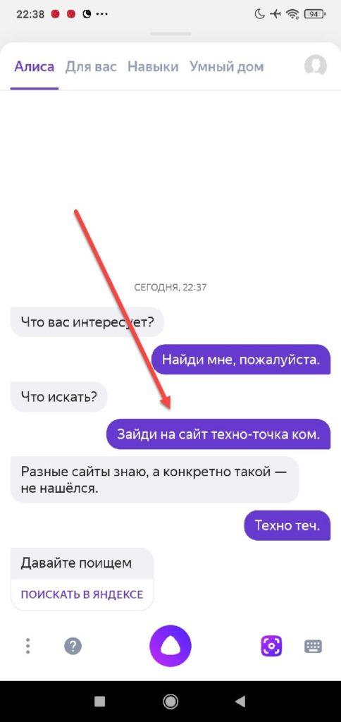 Алиса поисковый запрос в Яндексе