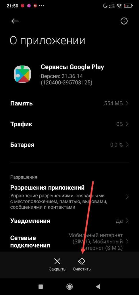 Андроид вкладка Очистить
